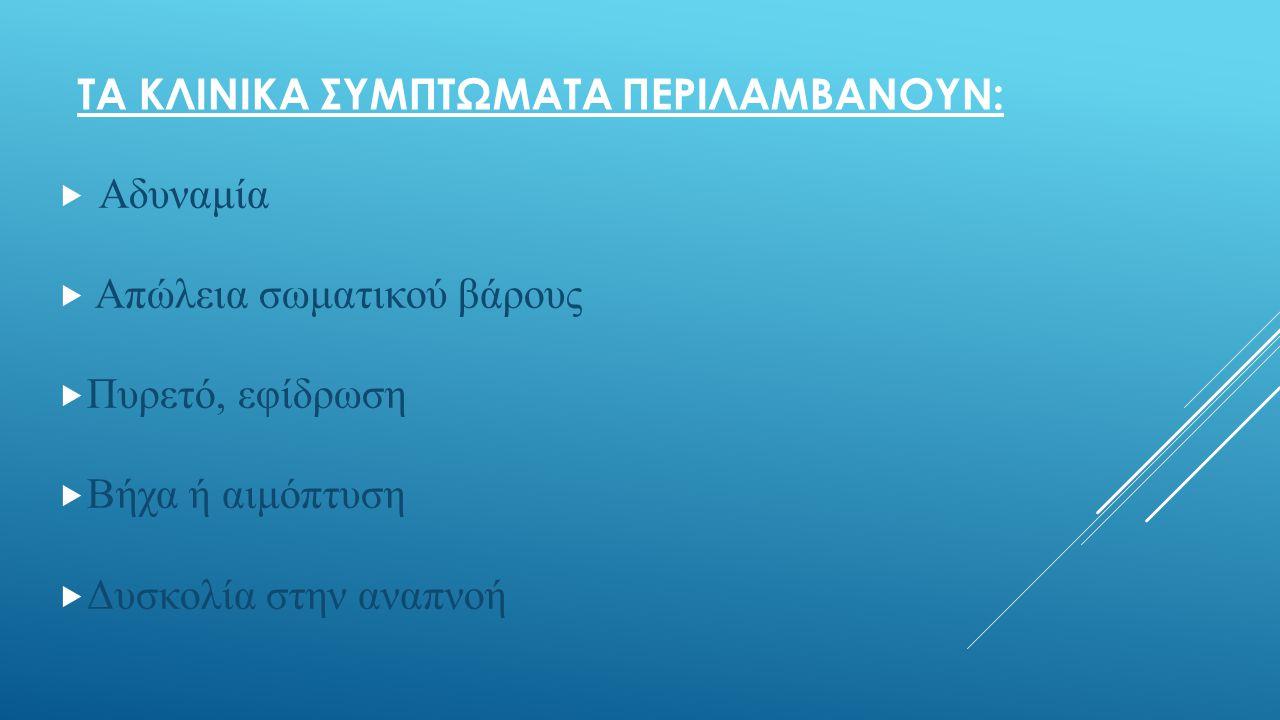 Τα κλινικα ςυμπτωματα περιλαμβανουν: