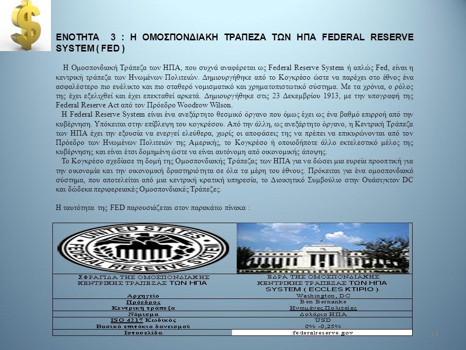 ΕΝΟΤΗΤΑ 3 : Η ΟΜΟΣΠΟΝΔΙΑΚΗ ΤΡΑΠΕΖΑ ΤΩΝ ΗΠΑ FEDERAL RESERVE SYSTEM ( FED )