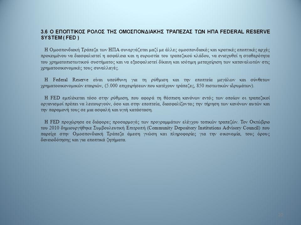 3.6 Ο ΕΠΟΠΤΙΚΟΣ ΡΟΛΟΣ ΤΗΣ ΟΜΟΣΠΟΝΔΙΑΚΗΣ ΤΡΑΠΕΖΑΣ ΤΩΝ ΗΠΑ FEDERAL RESERVE SYSTEM ( FED )
