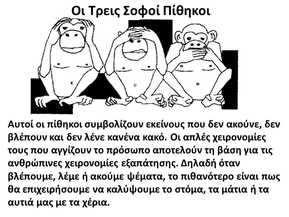 Οι Τρεις Σοφοί Πίθηκοι