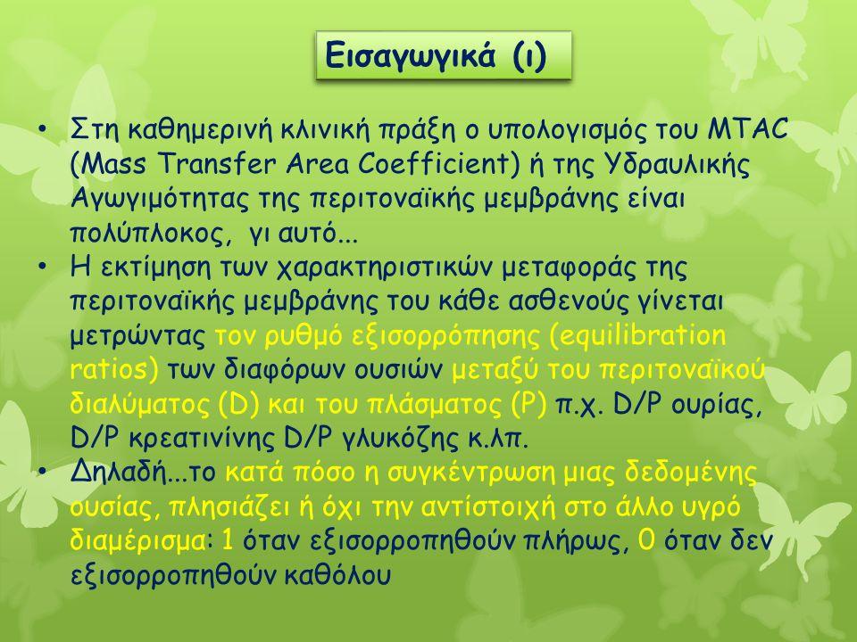 Εισαγωγικά (ι)