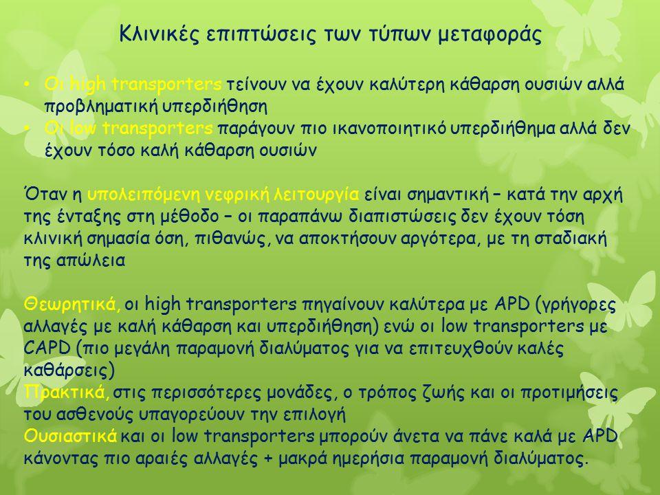 Κλινικές επιπτώσεις των τύπων μεταφοράς