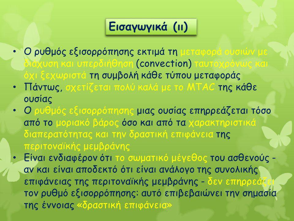 Εισαγωγικά (ιι)