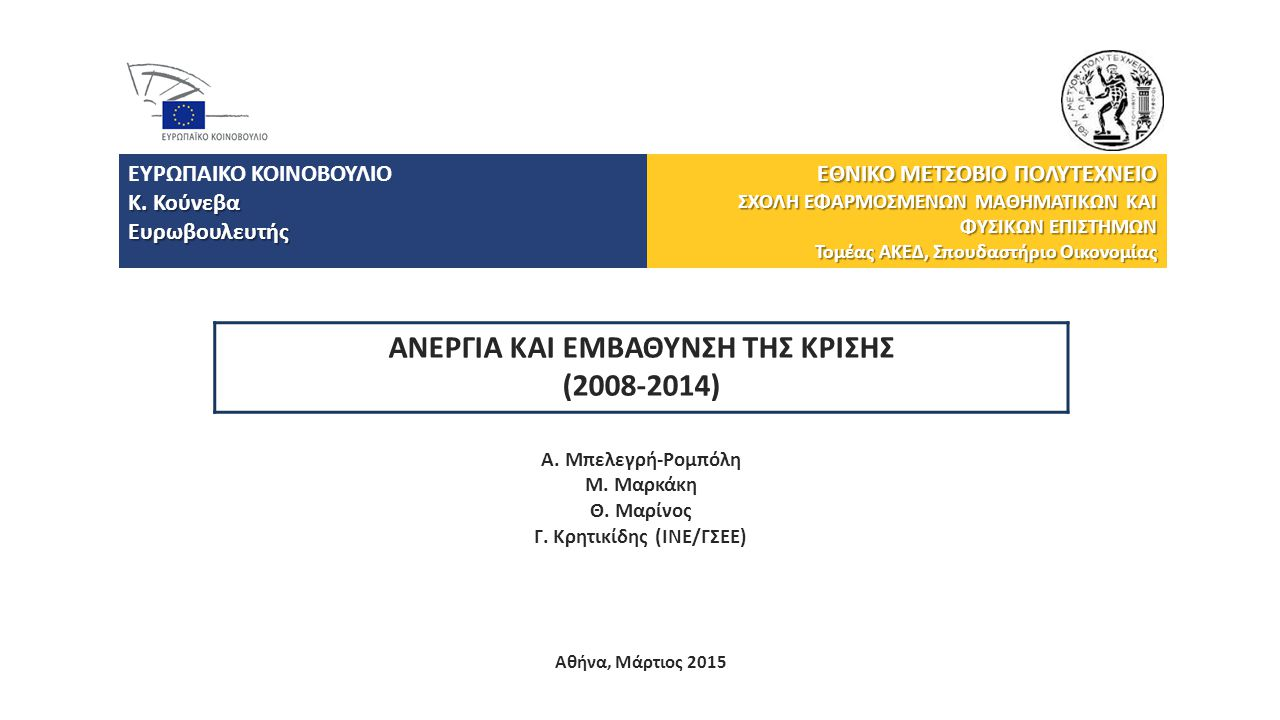 ΑΝΕΡΓΙΑ ΚΑΙ ΕΜΒΑΘΥΝΣΗ ΤΗΣ ΚΡΙΣΗΣ Γ. Κρητικίδης (ΙΝΕ/ΓΣΕΕ)