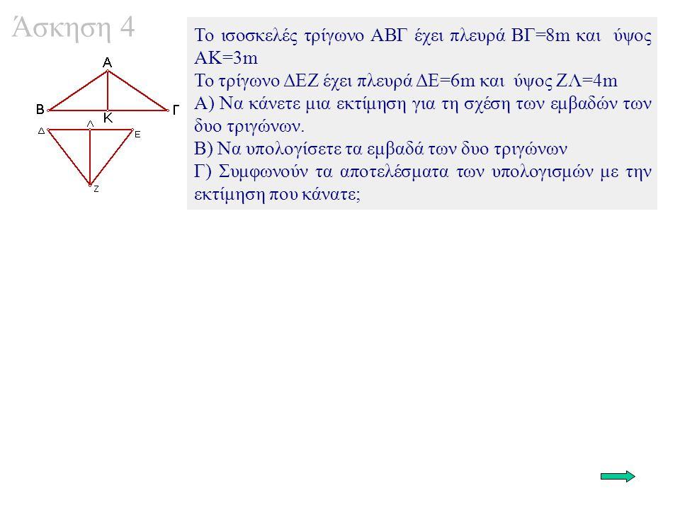 Άσκηση 4 To ισοσκελές τρίγωνο ΑΒΓ έχει πλευρά ΒΓ=8m και ύψος ΑΚ=3m