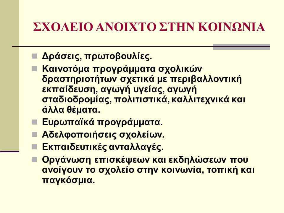 ΣΧΟΛΕΙΟ ΑΝΟΙΧΤΟ ΣΤΗΝ ΚΟΙΝΩΝΙΑ