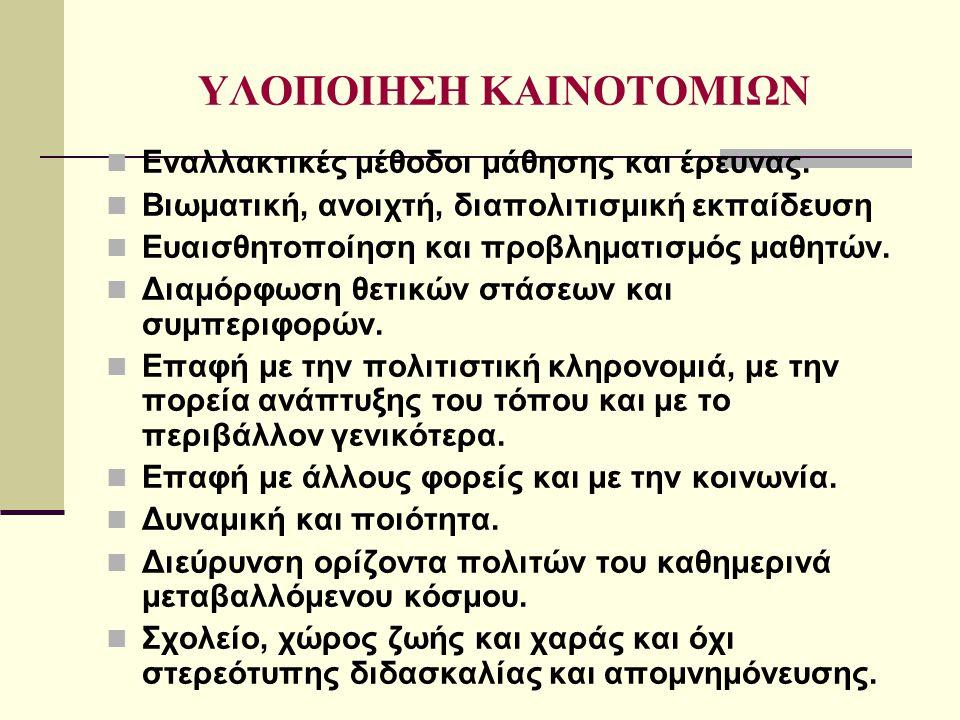 ΥΛΟΠΟΙΗΣΗ ΚΑΙΝΟΤΟΜΙΩΝ