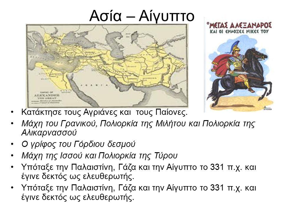 Ασία – Αίγυπτο Κατάκτησε τους Αγριάνες και τους Παίονες.