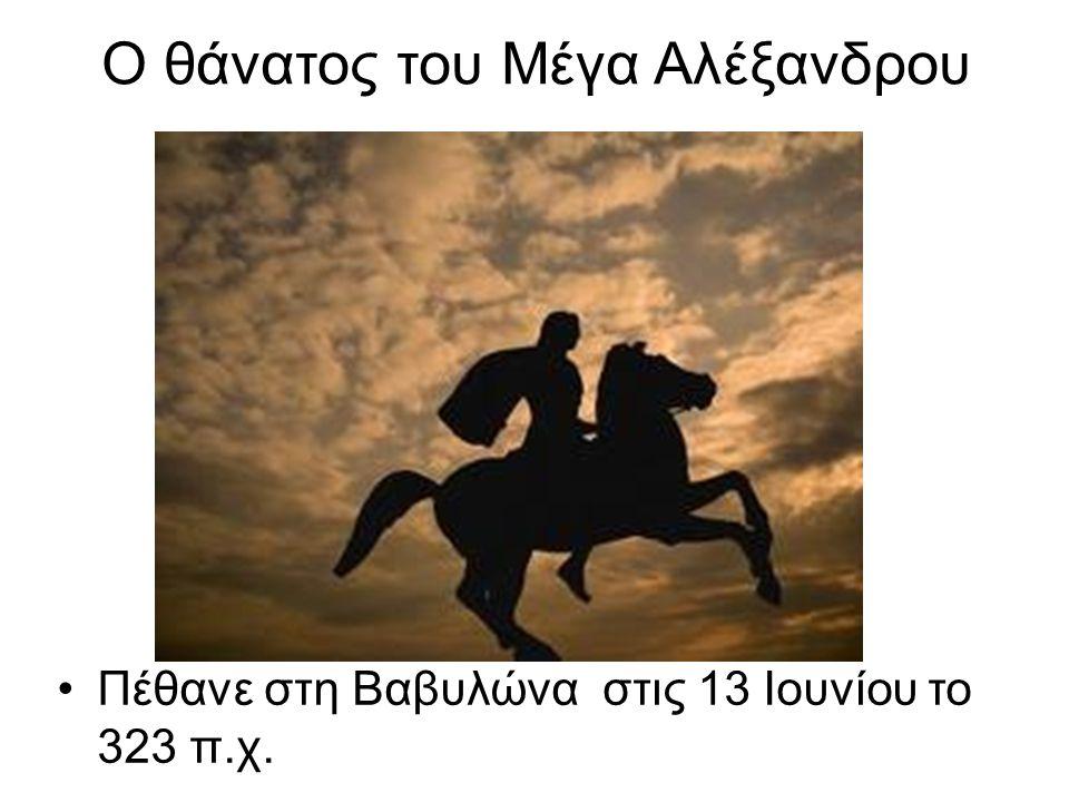 Ο θάνατος του Μέγα Αλέξανδρου
