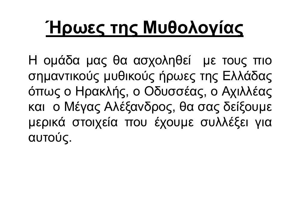 Ήρωες της Μυθολογίας