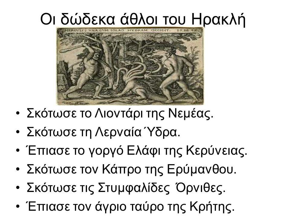 Οι δώδεκα άθλοι του Ηρακλή