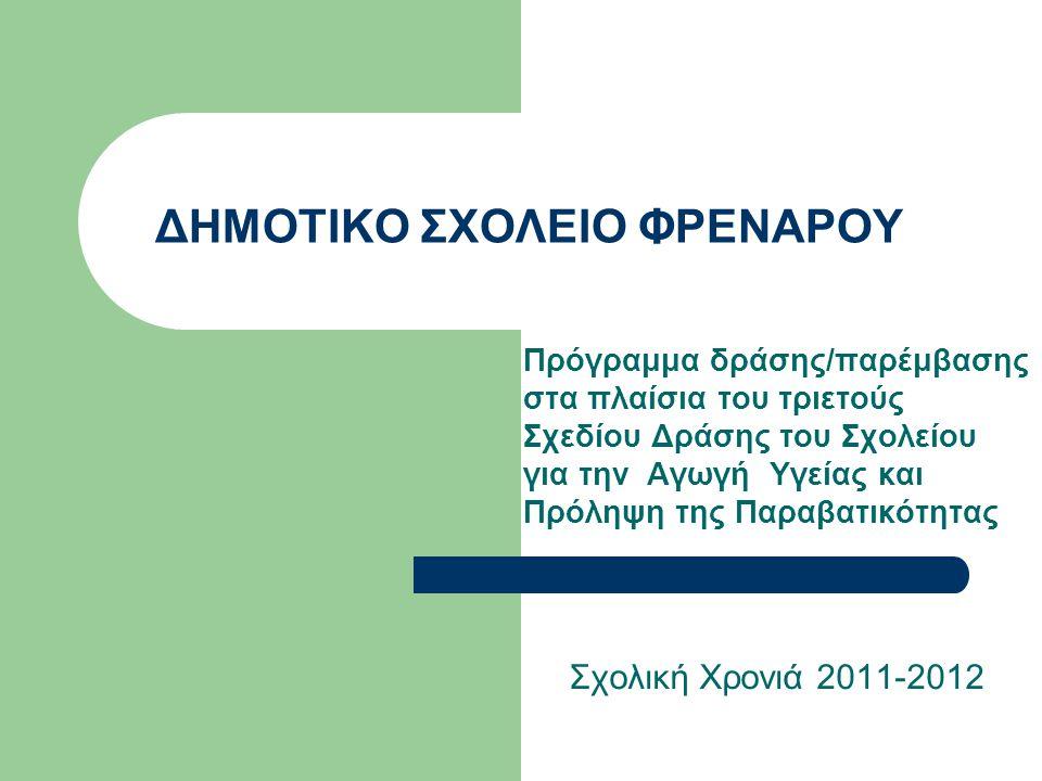 ΔΗΜΟΤΙΚΟ ΣΧΟΛΕΙΟ ΦΡΕΝΑΡΟΥ