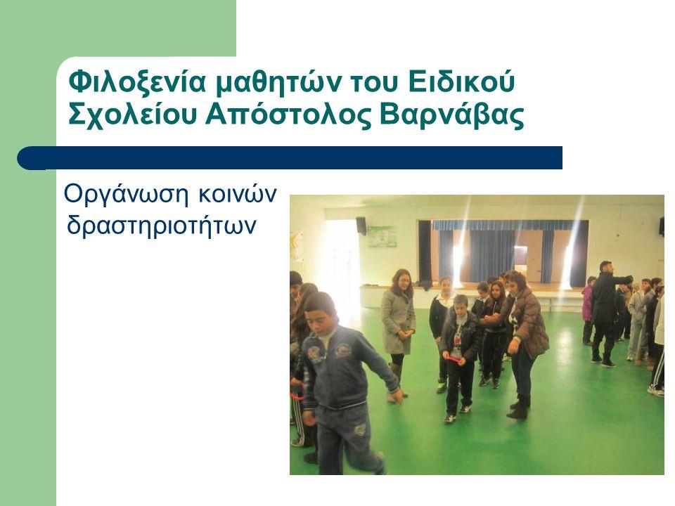 Φιλοξενία μαθητών του Ειδικού Σχολείου Απόστολος Βαρνάβας