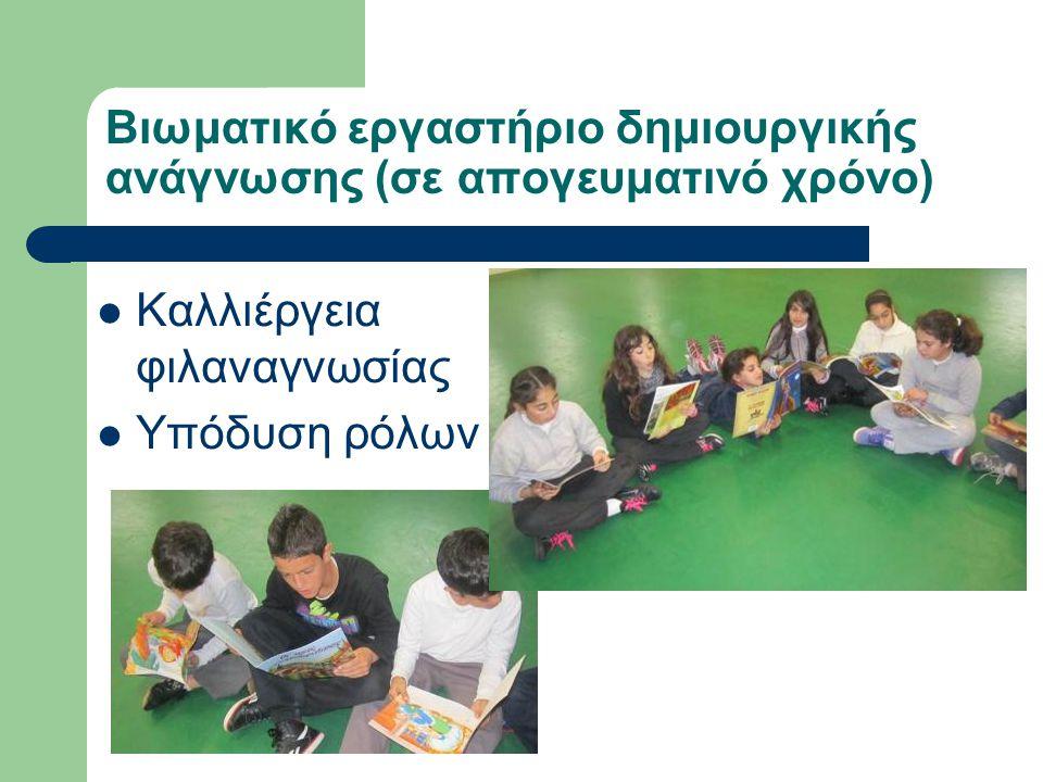 Βιωματικό εργαστήριο δημιουργικής ανάγνωσης (σε απογευματινό χρόνο)