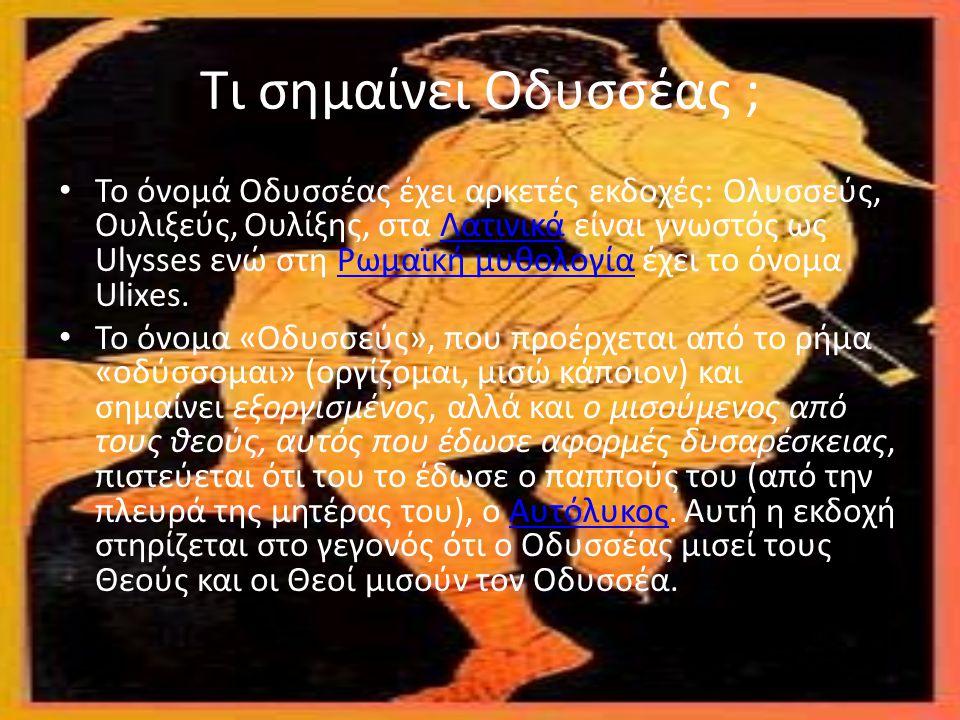 Τι σημαίνει Οδυσσέας ;