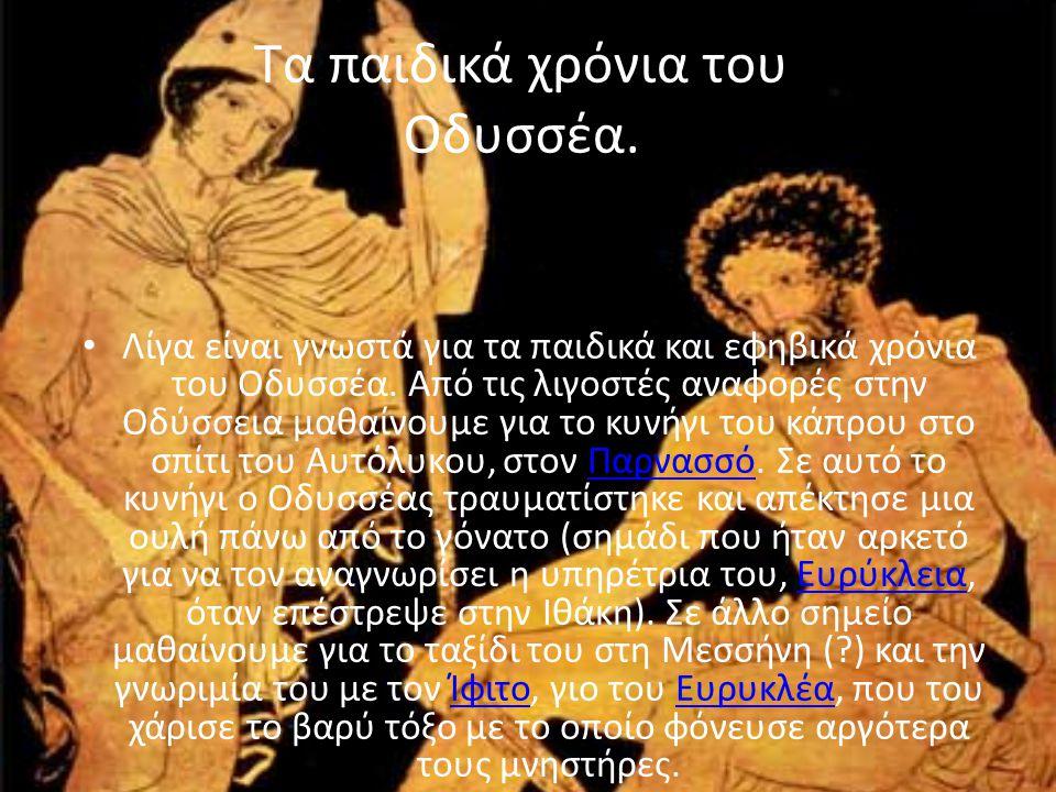 Τα παιδικά χρόνια του Οδυσσέα.