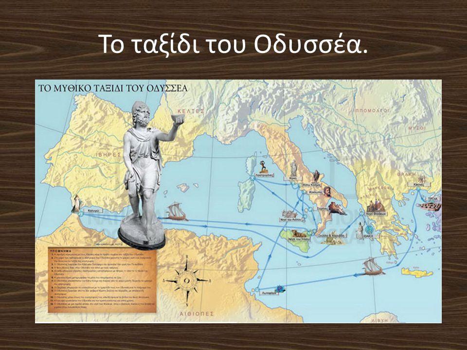 Το ταξίδι του Οδυσσέα.