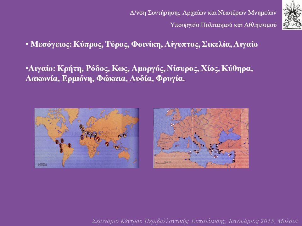 Μεσόγειος: Κύπρος, Τύρος, Φοινίκη, Αίγυπτος, Σικελία, Αιγαίο