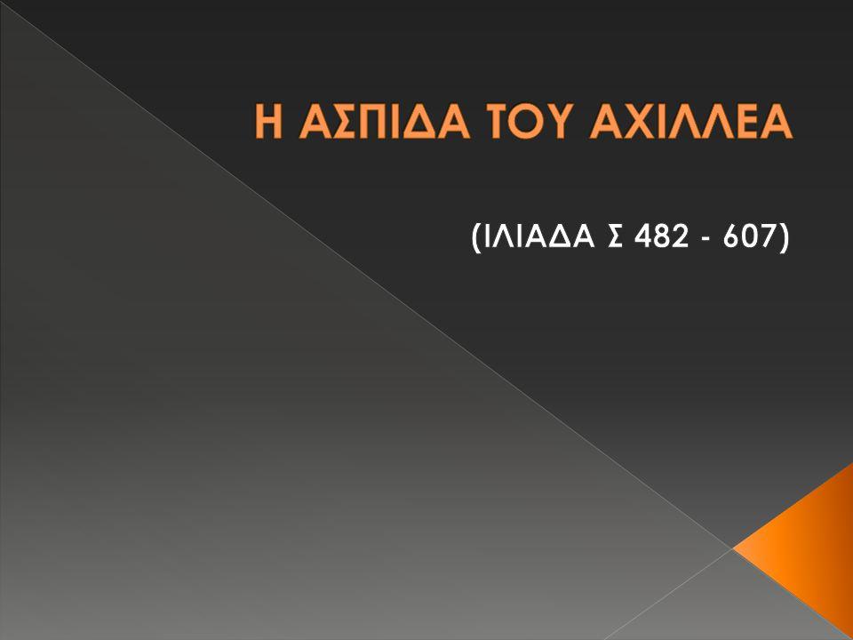 Η ΑΣΠΙΔΑ ΤΟΥ ΑΧΙΛΛΕΑ (ΙΛΙΑΔΑ Σ 482 - 607)