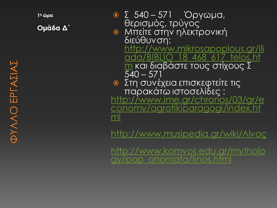 ΦΥΛΛO ΕΡΓΑΣΙΑΣ Σ 540 – 571 Όργωμα, θερισμός, τρύγος