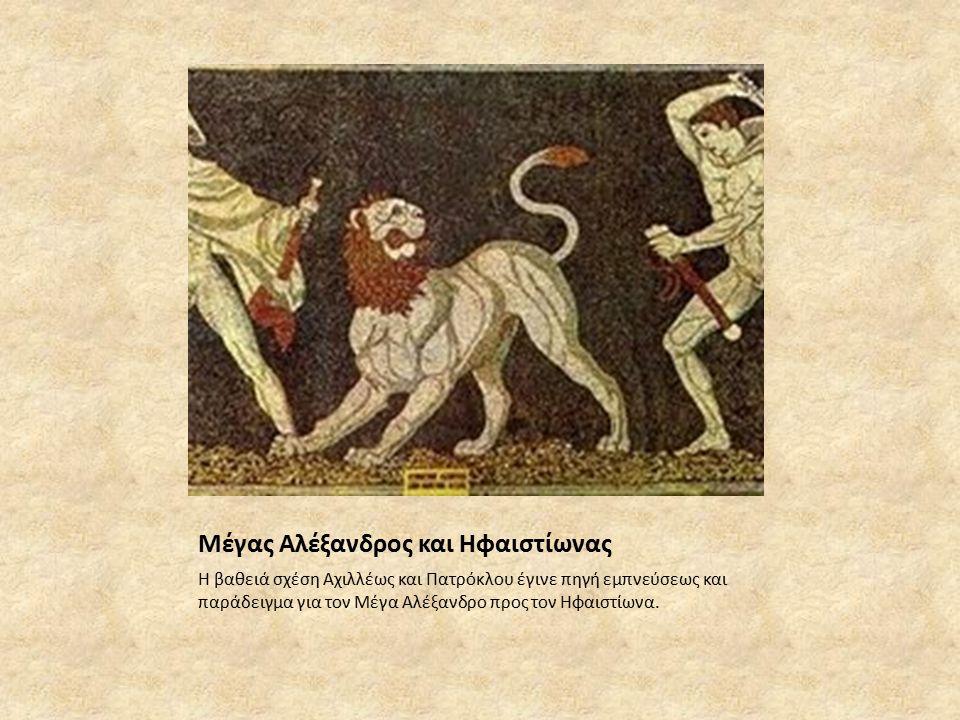 Μέγας Αλέξανδρος και Ηφαιστίωνας