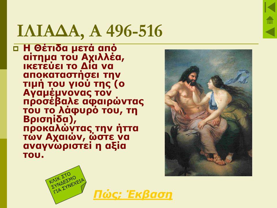 ΙΛΙΑΔΑ, Α 496-516