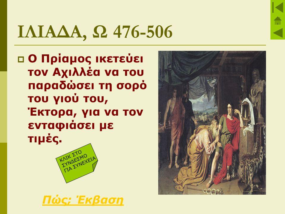 ΙΛΙΑΔΑ, Ω 476-506 Ο Πρίαμος ικετεύει τον Αχιλλέα να του παραδώσει τη σορό του γιού του, Έκτορα, για να τον ενταφιάσει με τιμές.