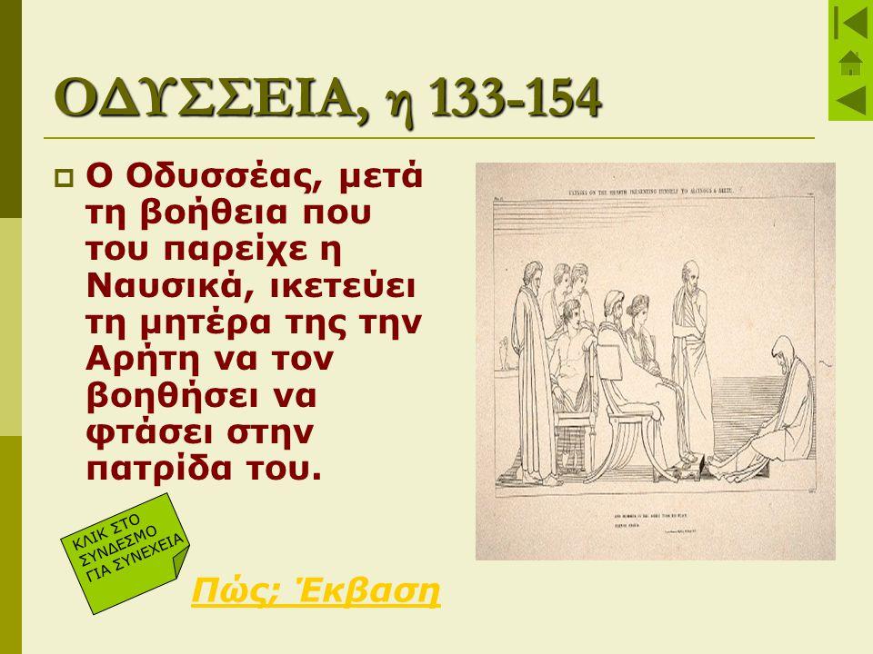 ΟΔΥΣΣΕΙΑ, η 133-154