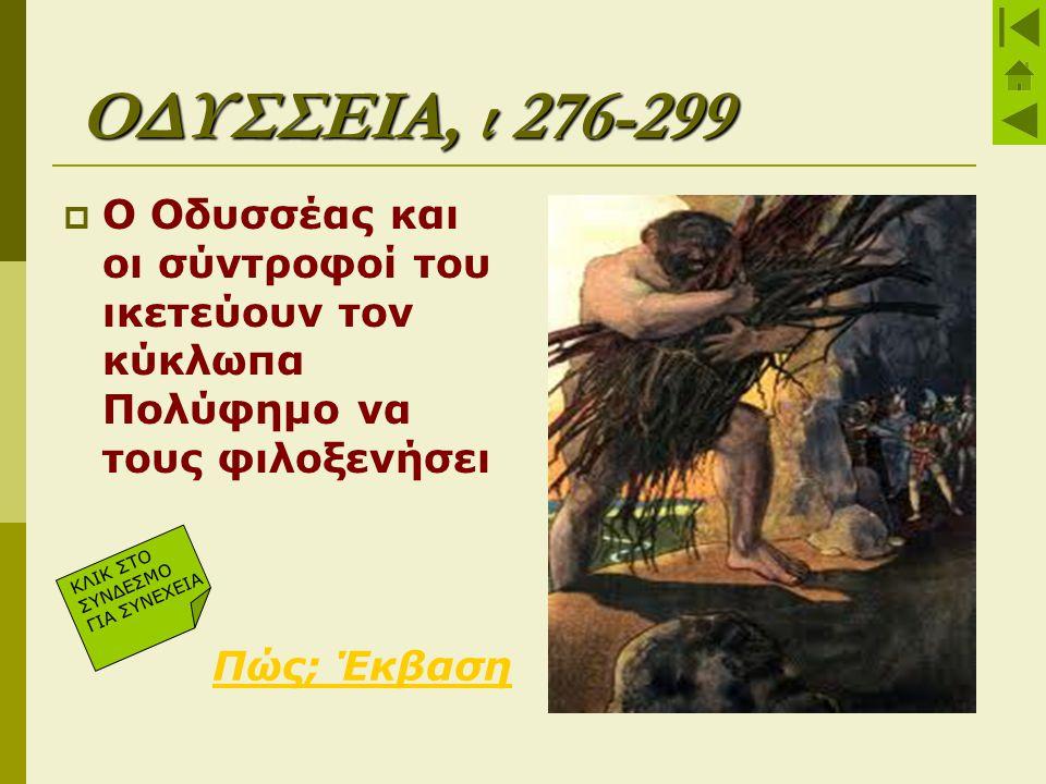 ΟΔΥΣΣΕΙΑ, ι 276-299 Ο Οδυσσέας και οι σύντροφοί του ικετεύουν τον κύκλωπα Πολύφημο να τους φιλοξενήσει.