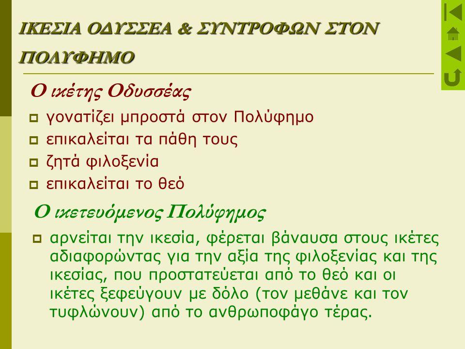 ΙΚΕΣΙΑ ΟΔΥΣΣΕΑ & ΣΥΝΤΡΟΦΩΝ ΣΤΟΝ ΠΟΛΥΦΗΜΟ