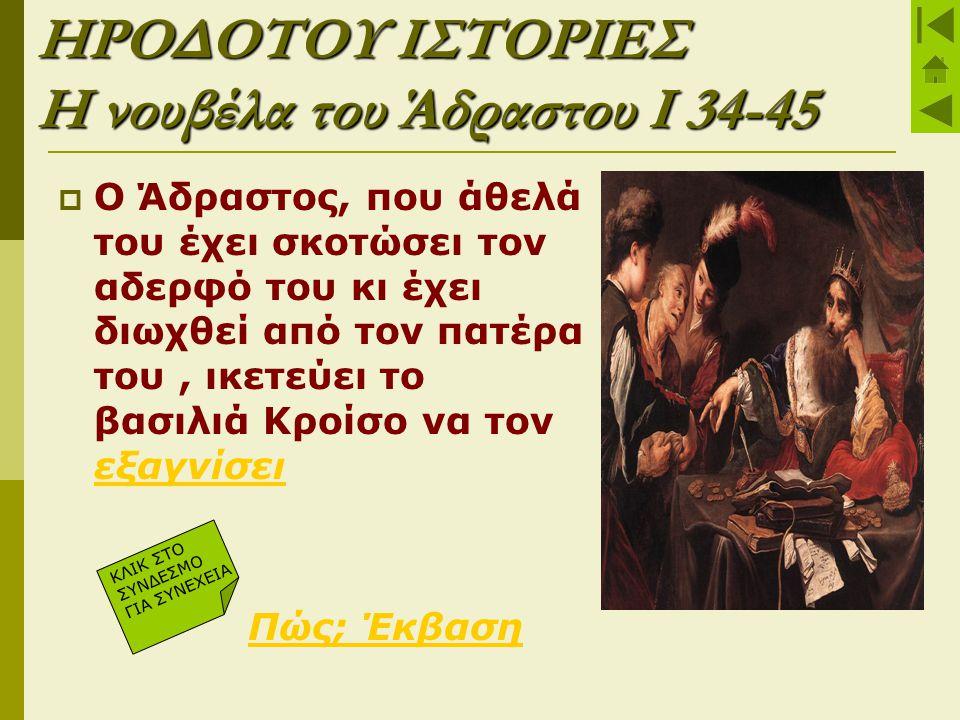 ΗΡΟΔΟΤΟΥ ΙΣΤΟΡΙΕΣ Η νουβέλα του Άδραστου Ι 34-45