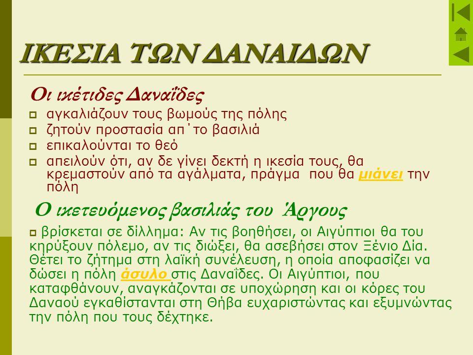ΙΚΕΣΙΑ ΤΩΝ ΔΑΝΑΙΔΩΝ Οι ικέτιδες Δαναΐδες