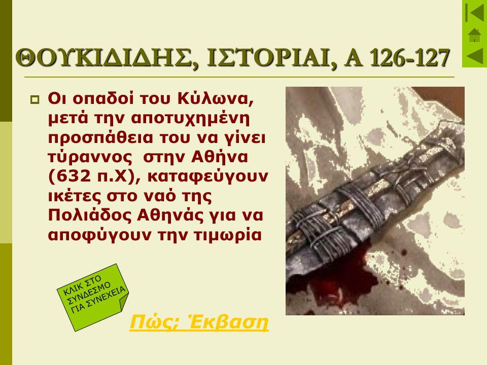 ΘΟΥΚΙΔΙΔΗΣ, ΙΣΤΟΡΙΑΙ, Α 126-127