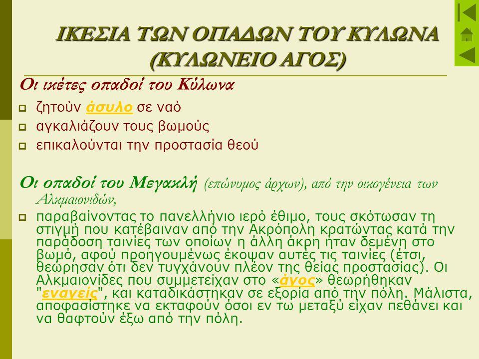 ΙΚΕΣΙΑ ΤΩΝ ΟΠΑΔΩΝ ΤΟΥ ΚΥΛΩΝΑ (ΚΥΛΩΝΕΙΟ ΑΓΟΣ)
