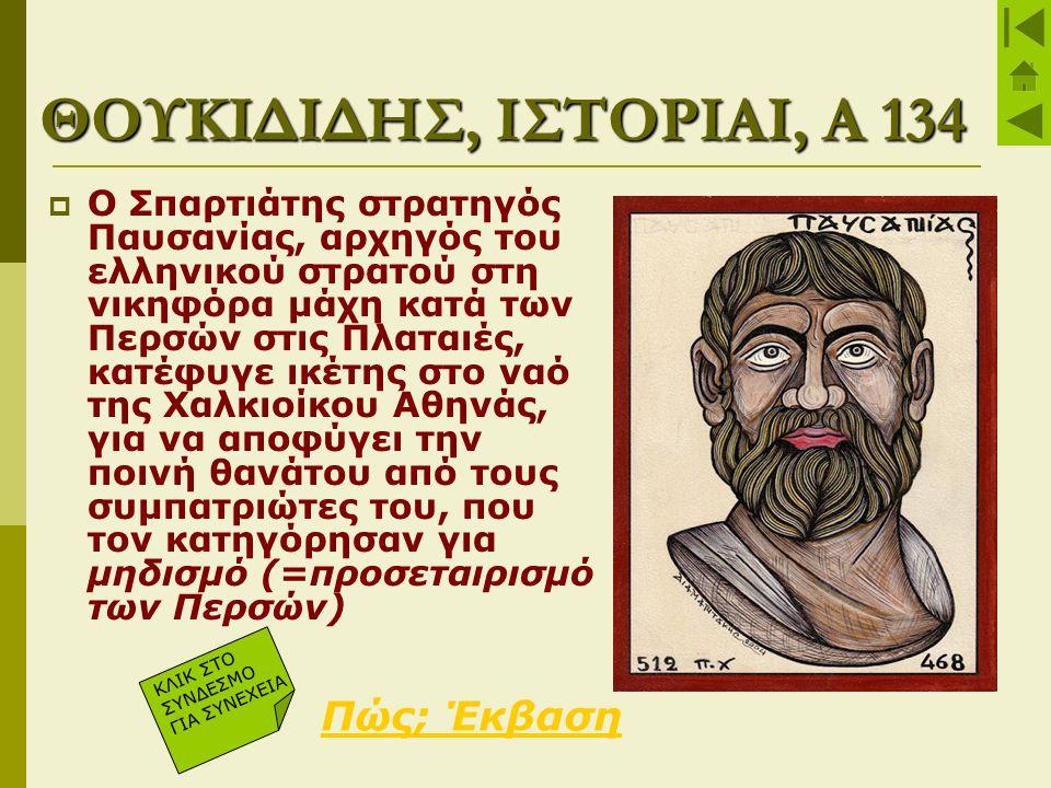 ΘΟΥΚΙΔΙΔΗΣ, ΙΣΤΟΡΙΑΙ, Α 134 Πώς; Έκβαση