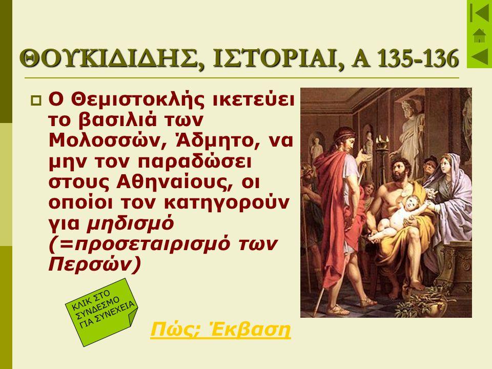 ΘΟΥΚΙΔΙΔΗΣ, ΙΣΤΟΡΙΑΙ, Α 135-136