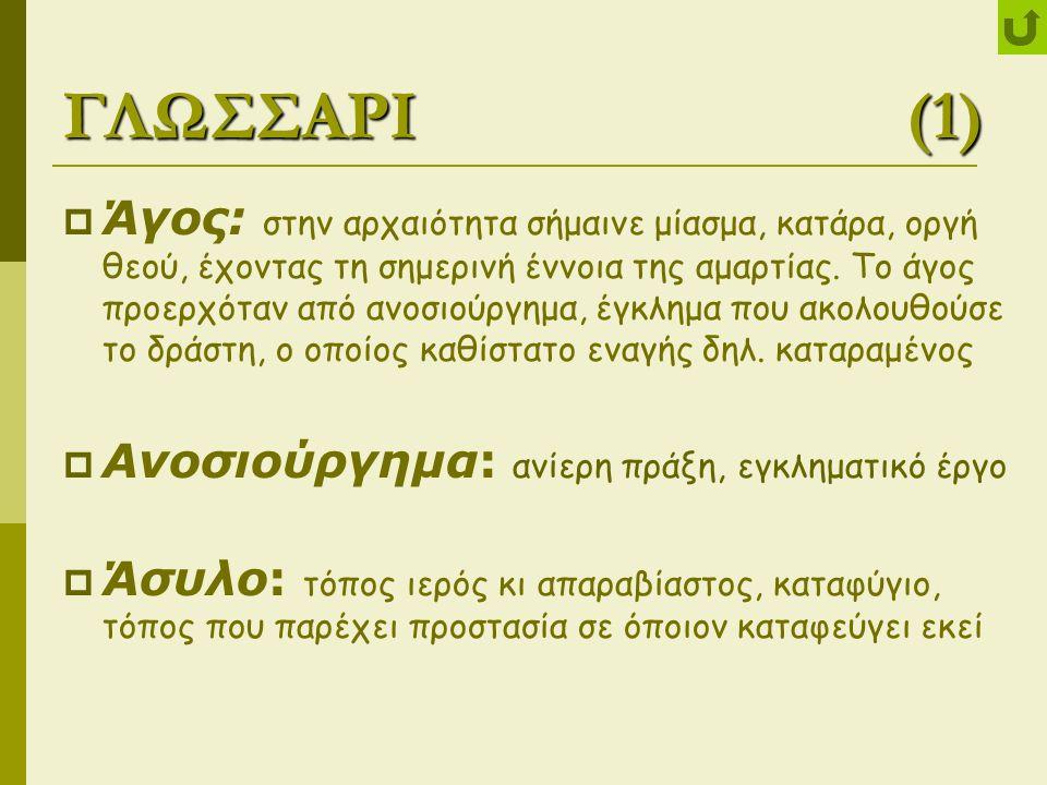 ΓΛΩΣΣΑΡΙ (1)