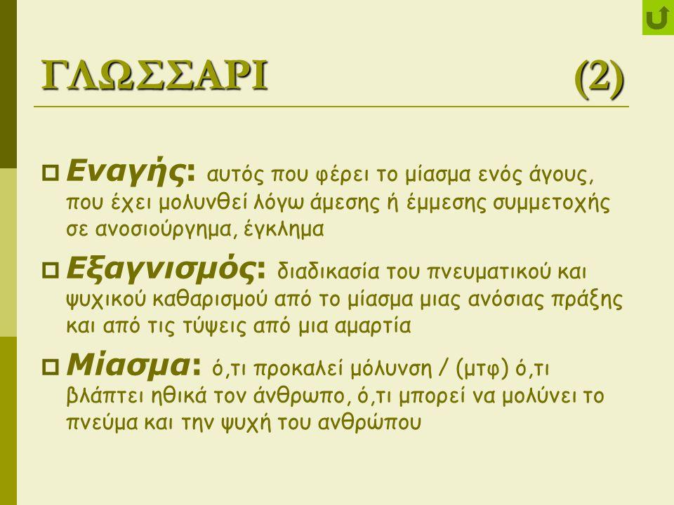 ΓΛΩΣΣΑΡΙ (2)