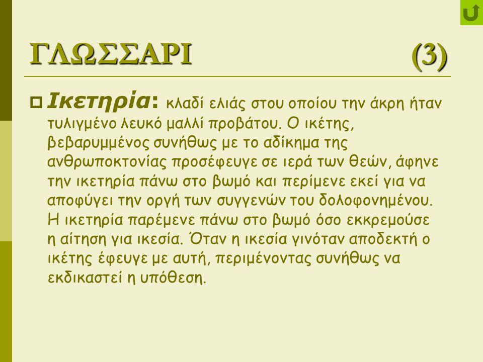 ΓΛΩΣΣΑΡΙ (3)