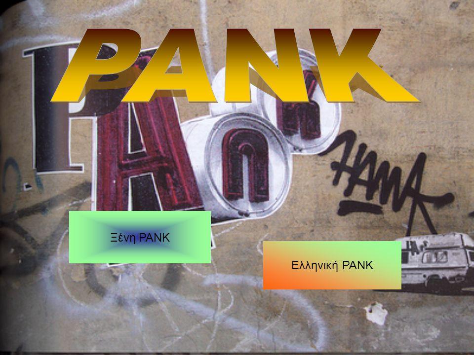 PANK Ξένη PANK Ελληνική PANK
