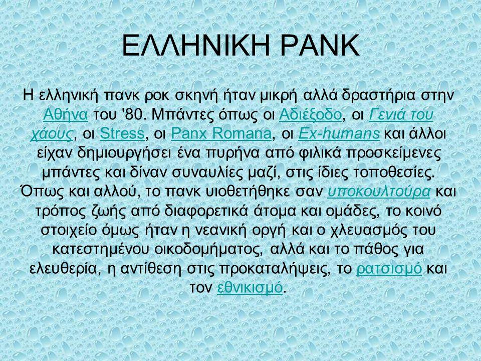 ΕΛΛΗΝΙΚΗ PANK