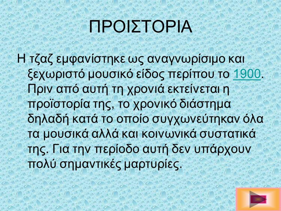 ΠΡΟΙΣΤΟΡΙΑ