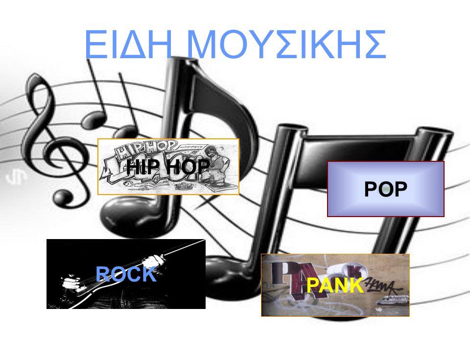 ΕΙΔΗ ΜΟΥΣΙΚΗΣ HIP HOP POP ROCK PANK