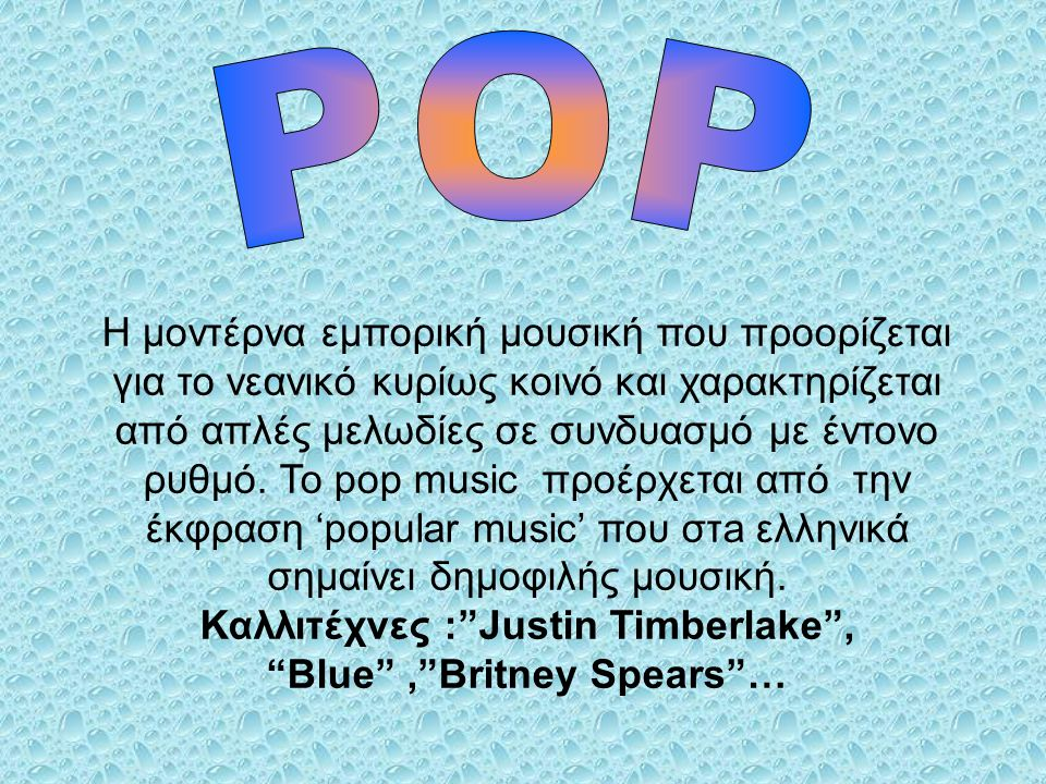 Καλλιτέχνες : Justin Timberlake , Blue , Britney Spears …