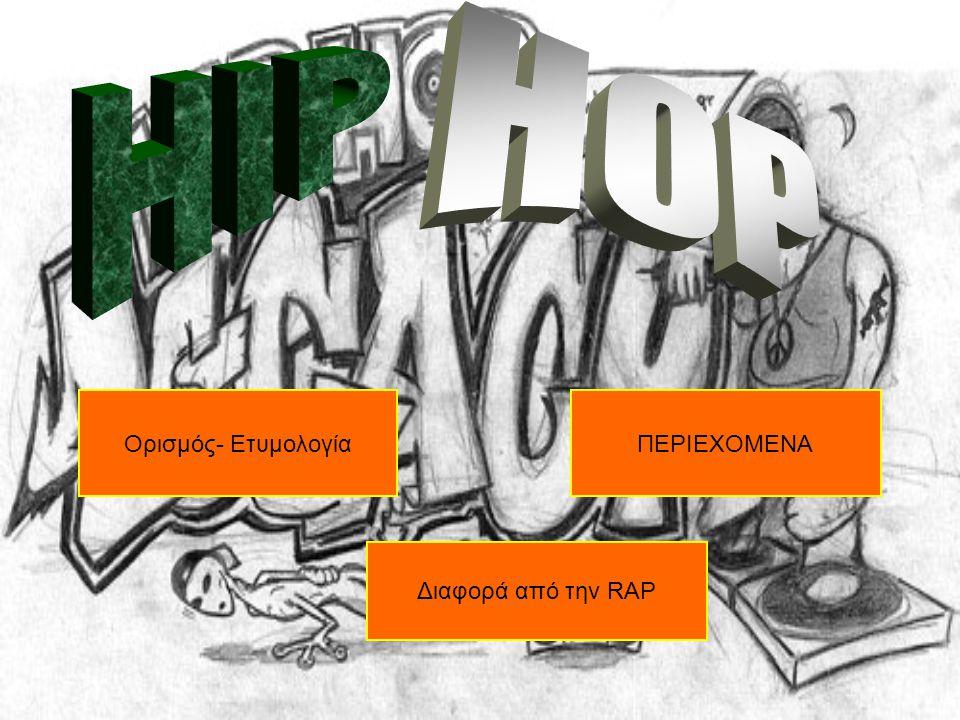HIP HOP Ορισμός- Ετυμολογία ΠΕΡΙΕΧΟΜΕΝΑ Διαφορά από την RAP