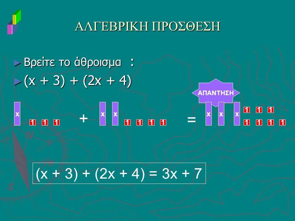 + = (x + 3) + (2x + 4) = 3x + 7 ΑΛΓΕΒΡΙΚΗ ΠΡΟΣΘΕΣΗ (x + 3) + (2x + 4)