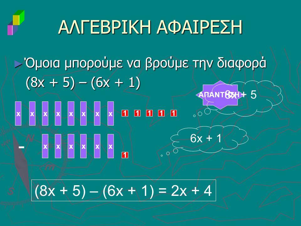 - ΑΛΓΕΒΡΙΚΗ ΑΦΑΙΡΕΣΗ (8x + 5) – (6x + 1) = 2x + 4