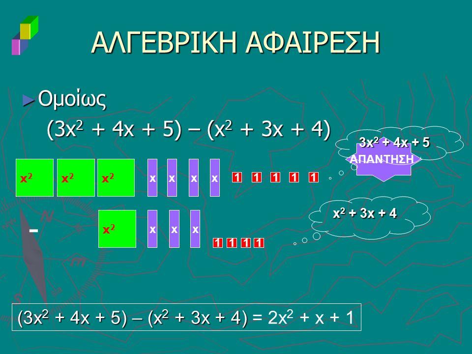 - ΑΛΓΕΒΡΙΚΗ ΑΦΑΙΡΕΣΗ Ομοίως (3x2 + 4x + 5) – (x2 + 3x + 4)