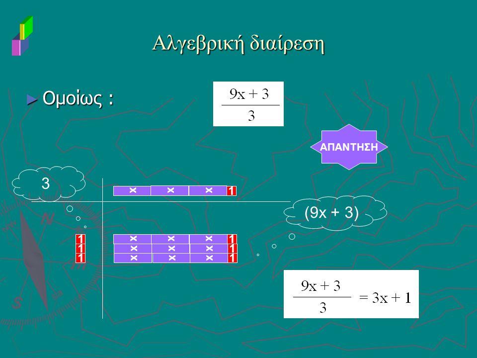 Αλγεβρική διαίρεση Ομοίως : 3 (9x + 3) x x x 1 x x x x x x 1 1 x x x 1