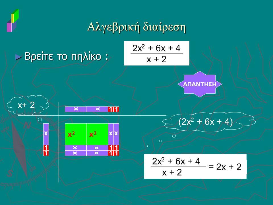 Αλγεβρική διαίρεση Βρείτε το πηλίκο : 2x2 + 6x + 4 x + 2 x+ 2